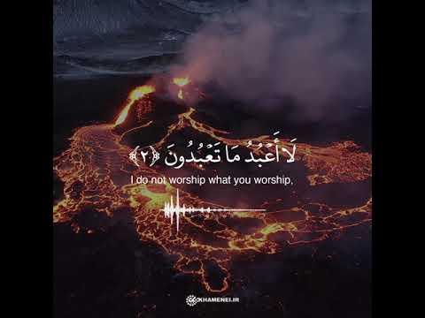 [Chapter 109] Surah Al Kafirun | Recitaion by Imam Syed Ali Khamenei - Arabic sub Eng