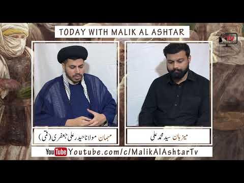 Clip-2 | Ayyam Imam Ali (A.S) Or Corona Or Humarai Zimedari | Malik Al Ashtar Tv Podcast | Urdu
