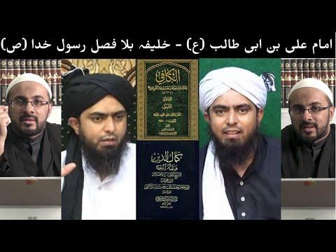 [CLIP] Hazrat Ali (as) - Khalifa-e-Bila Fasl Rasool-e-Khuda (pbuh) - Urdu