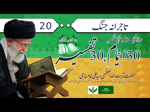 [Ep 20/30 | Mukhtasir Tafseer] Tajirana Jang |تاجرانہ جنگ Rehbar Syed Ali Khamenei Ramazan 2021 Farsi Sub Urdu