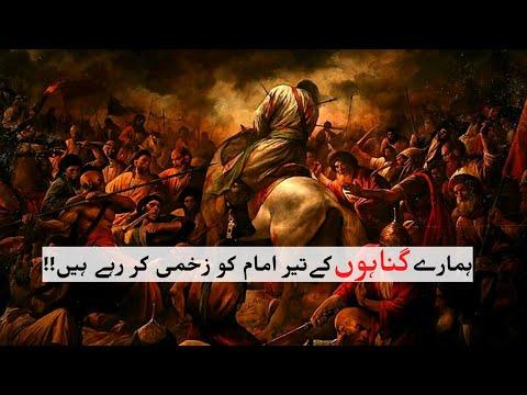 Hamare Gunaaho Ke Teer Imam Ko Zakhmi Kar Rahe Hain!! - Urdu