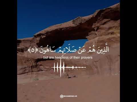 [Chapter 107] Surah Al MA\'un | Recitaion by Imam Syed Ali Khamenei - Arabic sub Eng