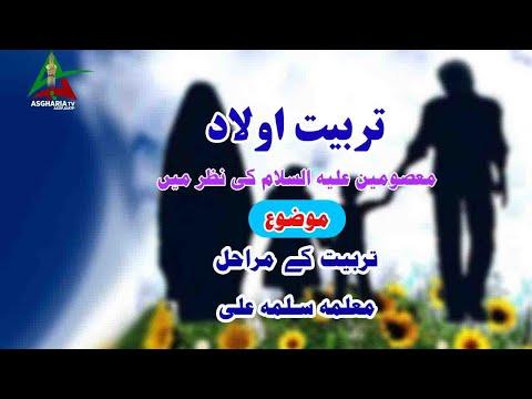 [Tarbiat Olad Masomin Ki Nazar M PIV] Olad Ko Teen Cheezon Ki Tarbiat Den | Salma Ali | Urdu