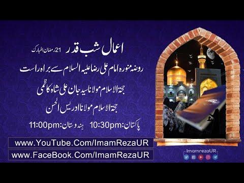 Aamaal-e-Shab-e-Qadr | 21 Ramzan 2021 |Shahadat e Imam Ali a.s | Youm-e-Ali | Imam Ali a.s | Urdu