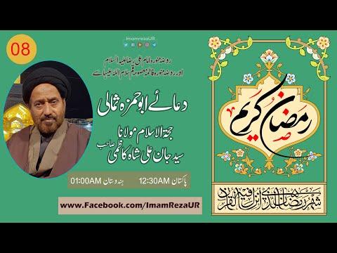 Dua-e-Abbu Hamza Sumali 08 | Jan Ali Shah Kazmi | Ramzan 2021 | Imam Reza Shrine