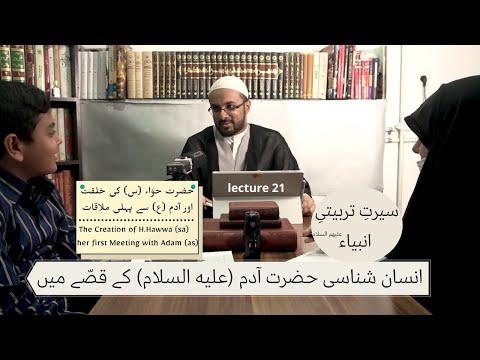[21] Youth Sessions || Insan Shanasi in the Story of Hazrat Adam (as) I Adam (as) Aur Hawwa (sa) - Urdu