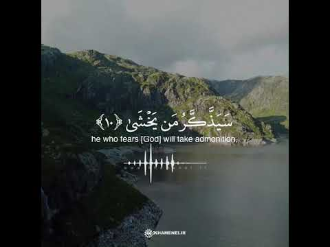 [Chapter 87] Surah Al-A\'la | Recitaion by Imam Syed Ali Khamenei - Arabic sub Eng