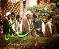 عیدِ بندگی   امام خمینی رضوان اللہ علیہ   Farsi Sub Urdu