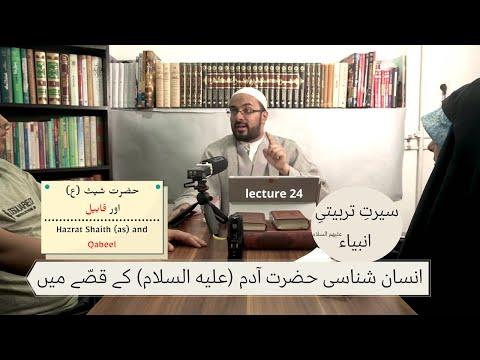 [24] Youth Sessions || Insan Shanasi in the Story of Hazrat Adam (as) I Hazrat Sheesh (as) - Part 2 | Urdu