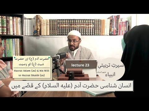 [23] Youth Sessions || Insan Shanasi in the Story of Hazrat Adam (as) I Hazrat Sheesh (as) - Part 1 - Urdu