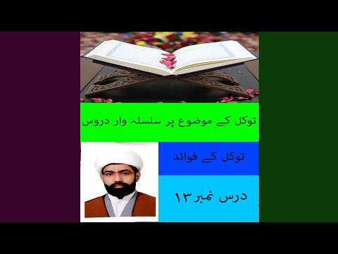 Dars no. 13 | Tawakkal ki ahmeyat, fazilat riwayat ki roshni main | Urdu