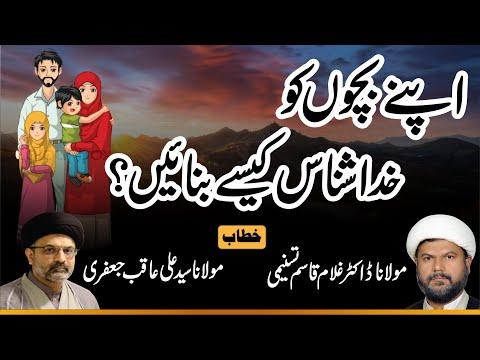 Apnay bachon ko Khuda Shinaas kaisay banahein? | Moulana Ghulam Qasim | Moulana Syed Ali Aqib - Urdu
