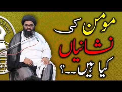 Momin ki Nishanian kya hen? | Molana Kazim Abbas Naqvi | Urdu