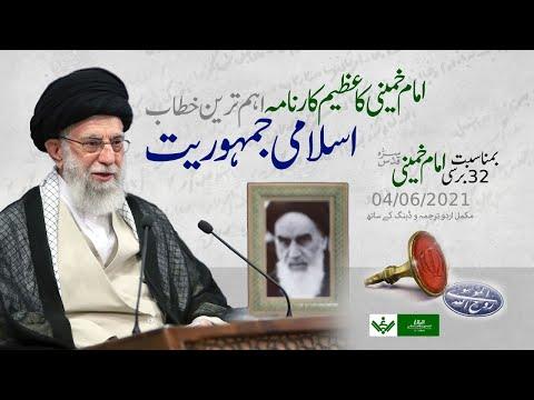 Full Speech Imam Khomaini Barsi June 04,2021 Urdu
