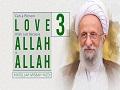[3] Can a Person Love Allah Just Because Allah is Allah?   Ayatollah Misbah-Yazdi   Farsi Sub English