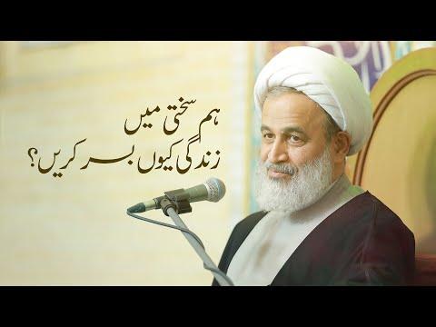 [Clip] Hum sakhti main zindagi kun baser karain | Agha Alireza Panahian | Urdu