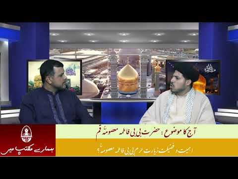 🎦  2   بی بی معصومہؑ قم کو حاصل غیر معمولی فضیلت و اہمیت - Urdu