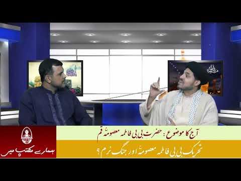 🎦  4   بی بی معصومہؑ قم کی جنگ نرم میں امام علی رضاؑ کی نصرت - Urdu