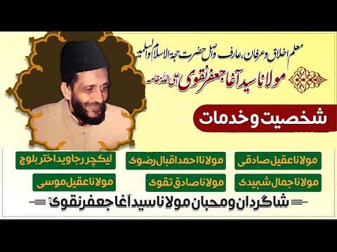 🔴 Live Seminar , Shaksiyat wa Khidmaat Moulana Agha Jafar Naqvi, 21 June 2021   Urdu