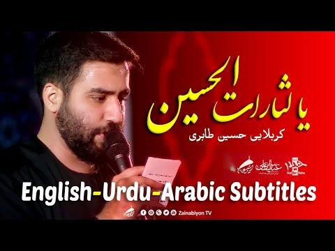 یا لثارات الحسین - حسین طاهری | Remix | Farsi sub English Urdu Arabic