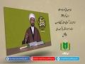 امام مہدیؑ موجود موعود [26]   امام زمانہؑ کو بقیۃ اللہ کہنے کا سبب   Urdu