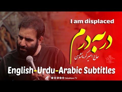 در به درم - امیر کرمانشاهی | مترجم | English Urdu Subtitles