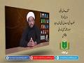 کتاب عدلِ الٰہی [3]   حکمتِ الٰہی اور عدلِ الٰہی میں رابطہ   Urdu