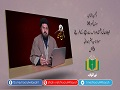 دشمن شناسی [38]   شیطان کی دشمنی اور اس سے بچنے کے طریقے   Urdu