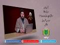دشمن شناسی [39]   منافق کو پہچاننے کی علامات (1)   Urdu