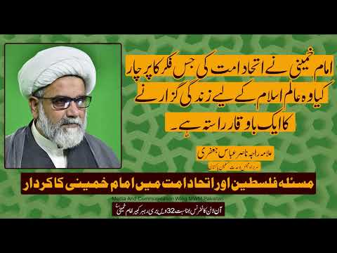 Webinar   Palestine, unity of ummah and Imam Khomeini   Allama Raja Nasir Abbas Jafri   Urdu