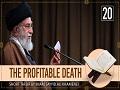 [20] Short Tafsir by Ayatollah Sayyid Ali Khamenei   The Profitable Death   Farsi Sub English