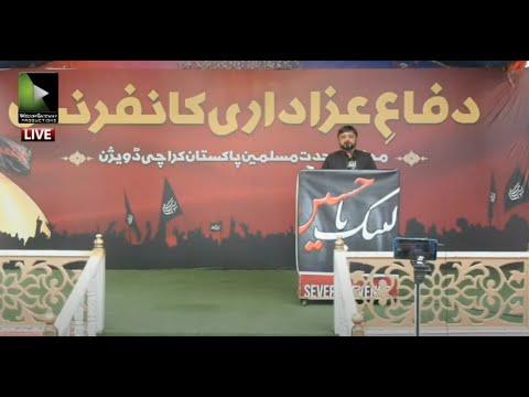 🔴 Live   Difa e Azadari Conference   Karachi   25 July 2021   Urdu