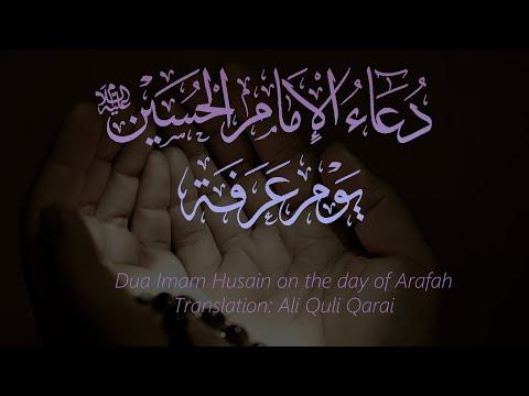 Dua Arafat of Imam Husain (as) - Arabic with English subtitles (HD)
