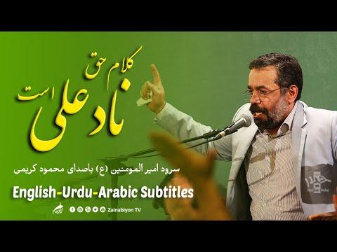 کلام حق نادعلی است (سرود) حاج محمود کریمی | English Urdu Arabic