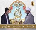 [ٹاک شو] نور الولایہ ٹی وی - امام خمینیؒ اور رہبرِ معظم  حفظہ اللہ کی نظر میں عیدِ غدیر  29 جولائی 2021   Urdu