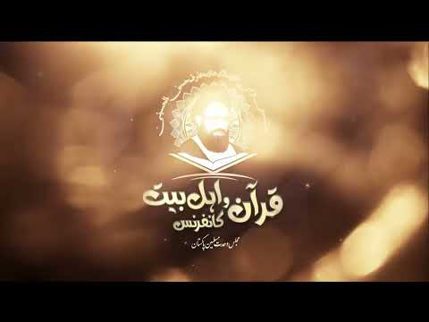 Allama Raja Nasir Abbas   Message on 33rd Death Anniversary of Shaheed Allama Arif Hussain Al Hussaini   Urdu