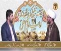 [ٹاک شو] نور الولایہ ٹی وی - آیتِ تبلیغ کی روشنی میں، امامتِ امام علیؑ | 31 جولائی 2021 | Urdu