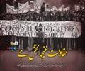 مقاومت نتیجہ بخش ہے | امامِ خمینی اور امامِ خامنہ ای | Farsi Sub Urdu