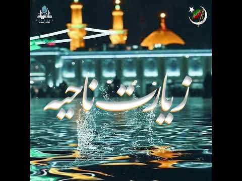 Ziarat Nahiya   Video Status 1   Muharram 1443   ISO Pakistan - Arabic sub Urdu