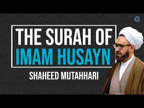 [Clip] The Surah of Imam Husayn (a) | Shaheed Murtadha Mutahhari Farsi sub English