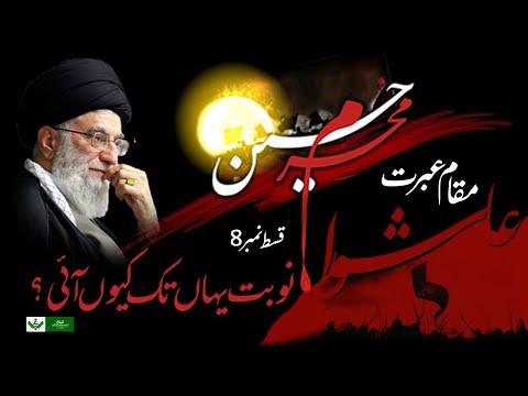 Muqam e Ebrat – Aisa Kia Howa 08/10 Urdu | Urdu