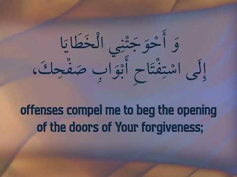 Munaajaat al Mu\'tasimeen   Arabic Sub English