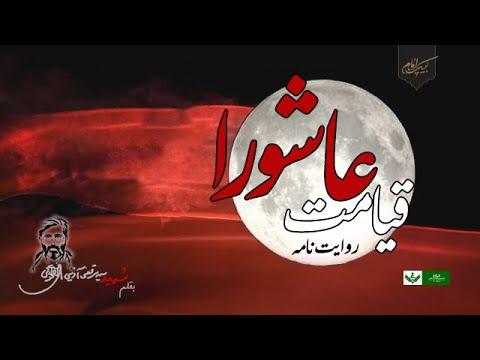 [Documentary] Qiymat e Ashura Aur Hum | 2021 | Urdu