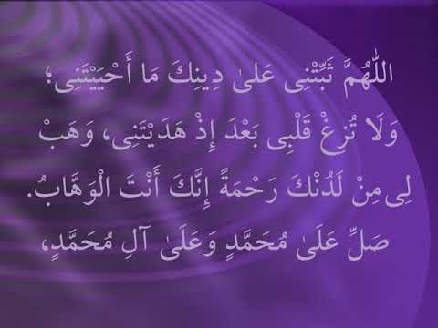 Friday Du'a from Sahifa Sajjadiyya   Arabic with English/Gujrati Translation