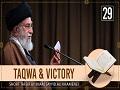 [29] Short Tafsir by Ayatollah Sayyid Ali Khamenei | Taqwa & Victory | Farsi Sub English