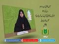 کتاب حقوقِ زن در اسلام [1]   خواتین کے حقوق کی تحریک کب شروع ہوئی؟   Urdu