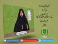 کتاب حقوقِ زن در اسلام [4]   مرد اور عورت کے درمیان فرق اور حقوق کی تقسیم کیسے؟   Urdu