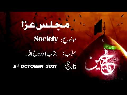Majlis -e- Aza | Topic: Society | Janab Abu Rohullah | Toronto, Canada | Muharram 1443/2021 | Urdu