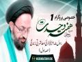 [Talkshow] Hafta -e- Wahdat   Topic: Rasool Allah (saww) Ke Muashirate Zindagi   Part 1   Urdu