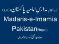 Qayamat - Qayamat e Sughra - Lecture 25 - Persian - Urdu - 2009